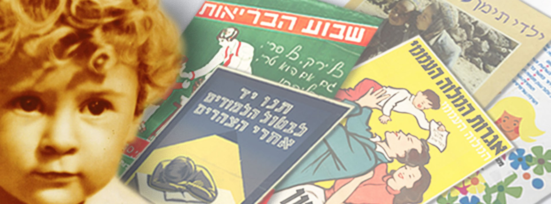 Time Travel: Israeli Ephemera